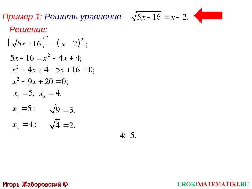 Пример 1: Решить уравнение UROKIMATEMATIKI.RU Игорь Жаборовский © 2012 Решение: