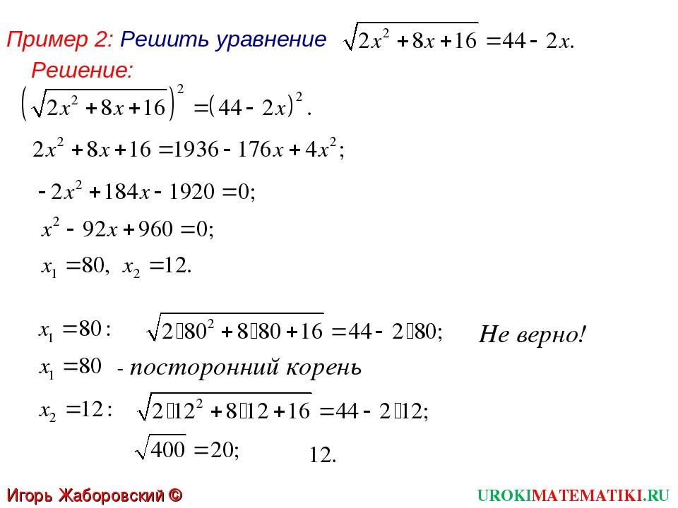 Пример 2: Решить уравнение - посторонний корень Не верно! UROKIMATEMATIKI.RU...