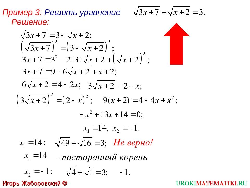 Пример 3: Решить уравнение Не верно! - посторонний корень UROKIMATEMATIKI.RU...