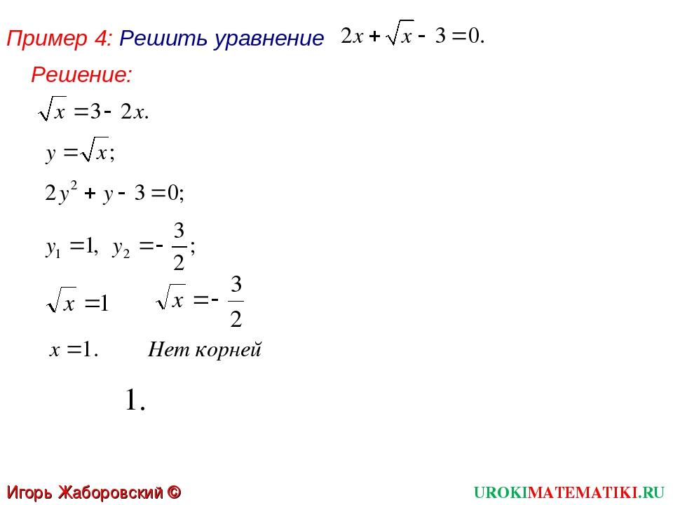 Пример 4: Решить уравнение Нет корней UROKIMATEMATIKI.RU Игорь Жаборовский ©...