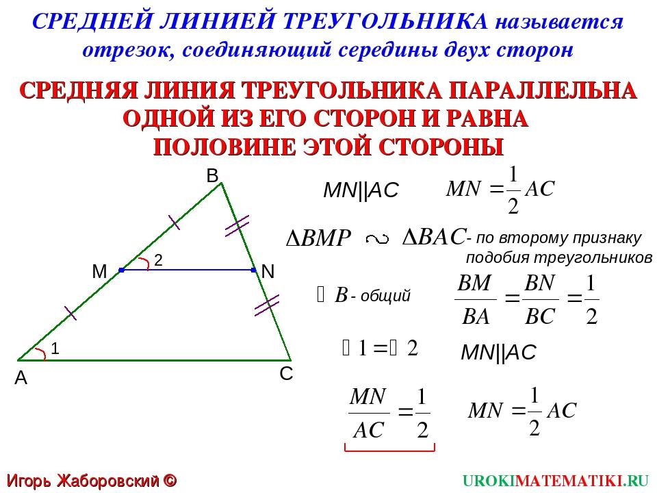площадь треугольника равна найдите площадь треугольника