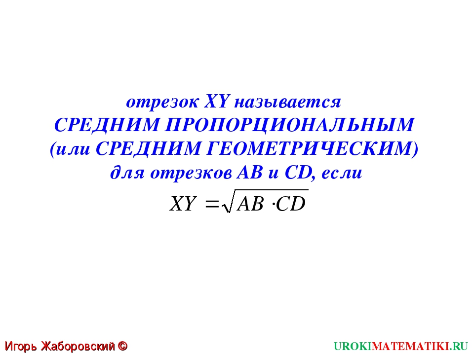 UROKIMATEMATIKI.RU Игорь Жаборовский © 2012 отрезок XY называется СРЕДНИМ ПРО...