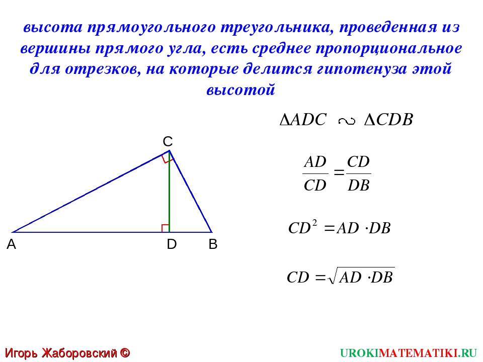 UROKIMATEMATIKI.RU Игорь Жаборовский © 2012 высота прямоугольного треугольник...