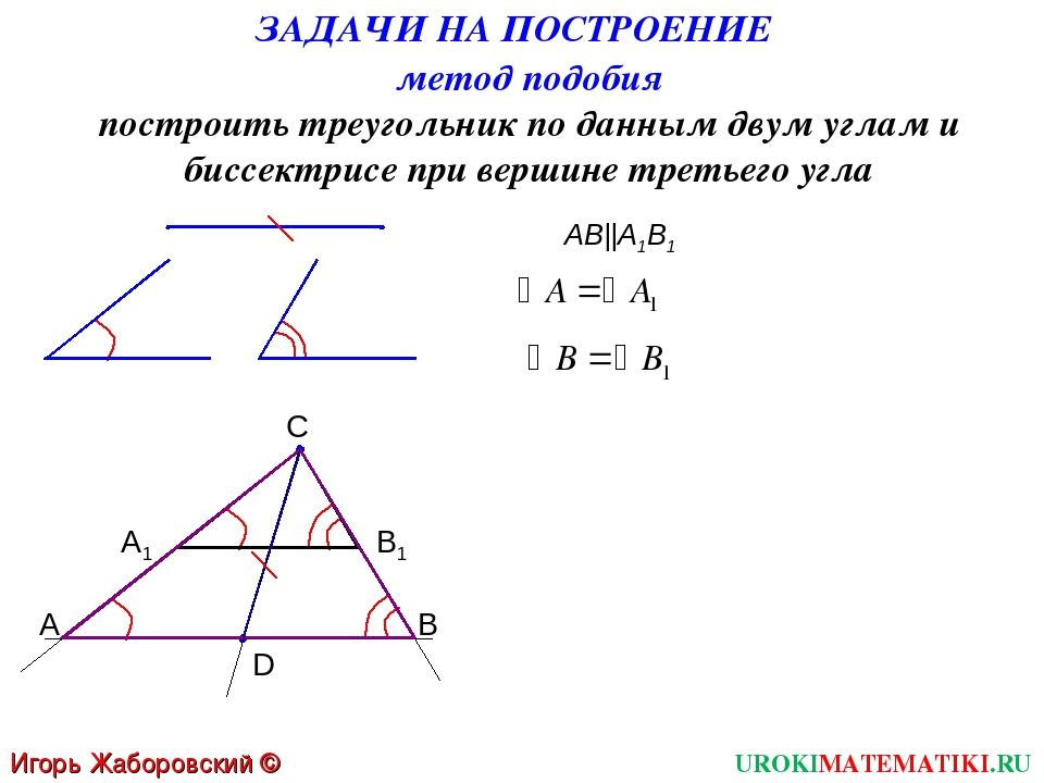 UROKIMATEMATIKI.RU А1 С Игорь Жаборовский © 2012 построить треугольник по дан...