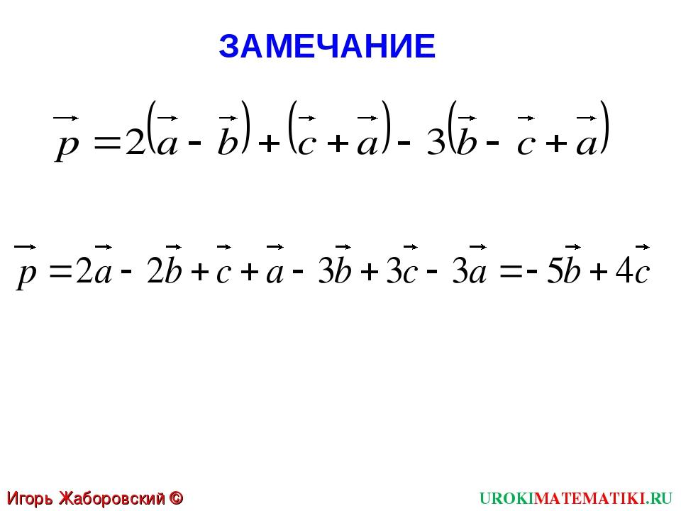 UROKIMATEMATIKI.RU Игорь Жаборовский © 2012 ЗАМЕЧАНИЕ