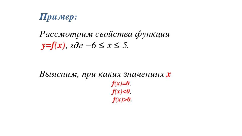 Рассмотрим свойства функции y=f(x), где −6 ≤ x ≤ 5. Выясним, при каких значен...