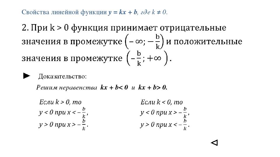 Свойства линейной функции y = kx + b, где k ≠ 0.