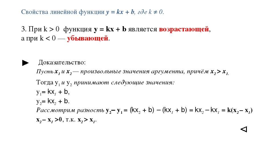 3. При k > 0 функция y = kx + b является возрастающей, а при k < 0 — убывающе...