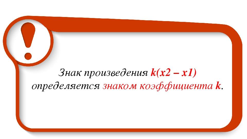 Знак произведения k(x2 – x1) определяется знаком коэффициента k.