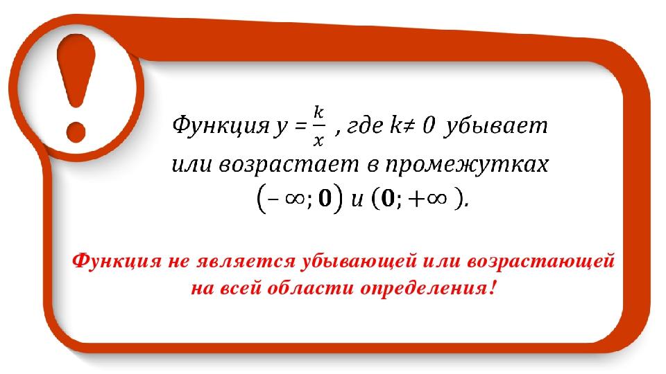 Функция не является убывающей или возрастающей на всей области определения!