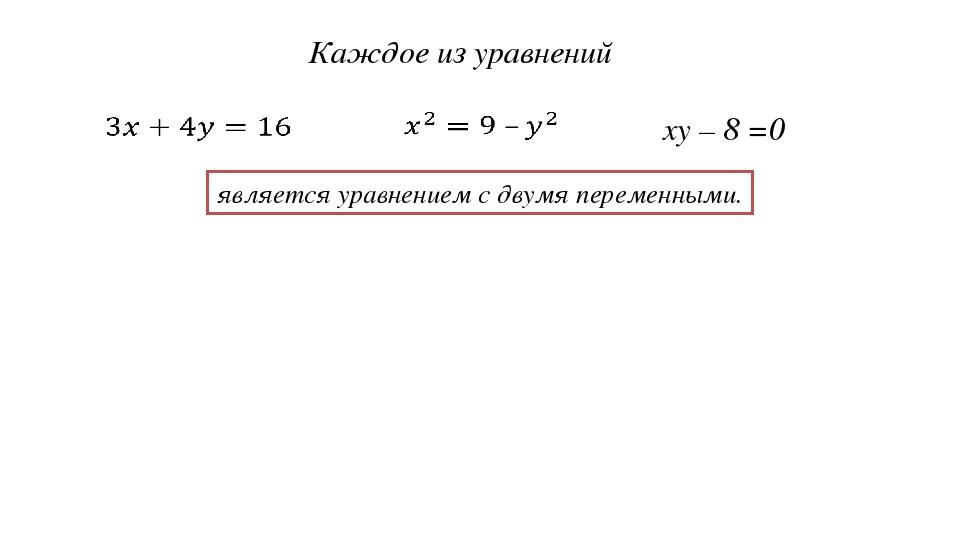 Каждое из уравнений является уравнением с двумя переменными.