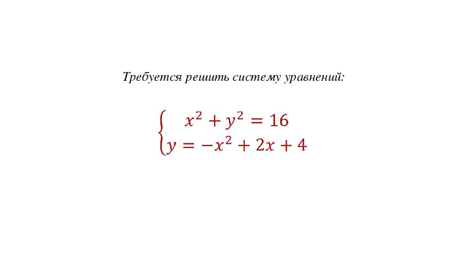 Требуется решить систему уравнений: