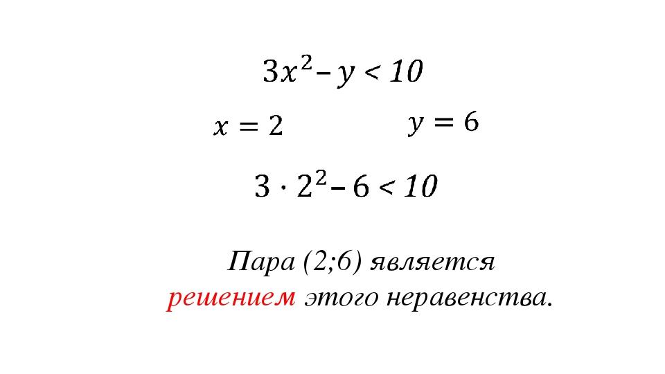 Пара (2;6) является решением этого неравенства.