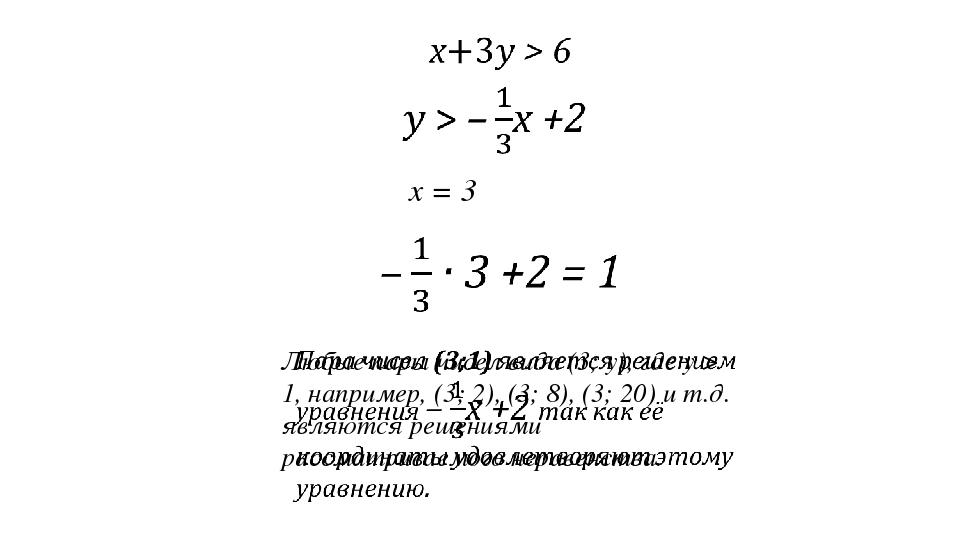 x = 3 Любые пары чисел вида (3; y), где y > 1, например, (3; 2), (3; 8), (3;...