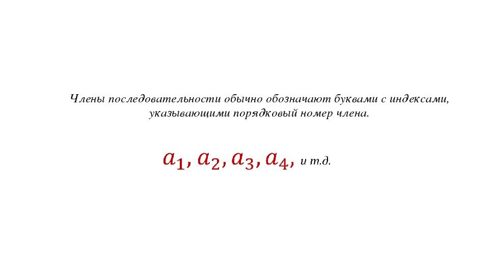 Члены последовательности обычно обозначают буквами с индексами, указывающими...