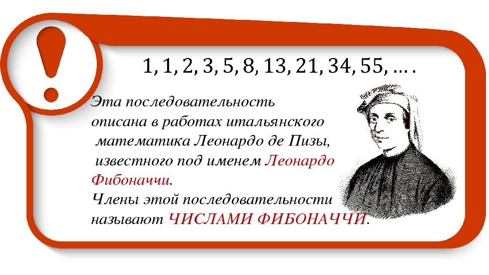 Эта последовательность описана в работах итальянского математика Леонардо де...