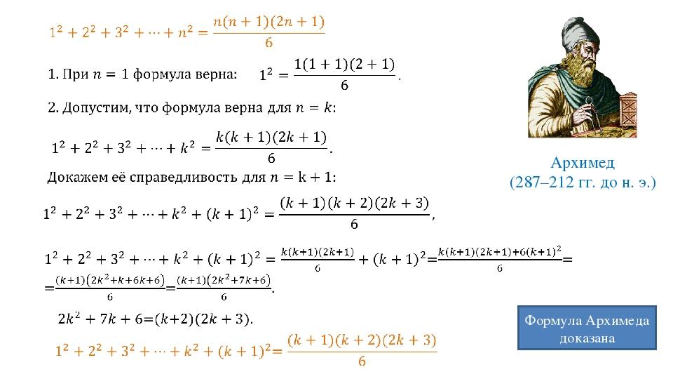Формула Архимеда доказана
