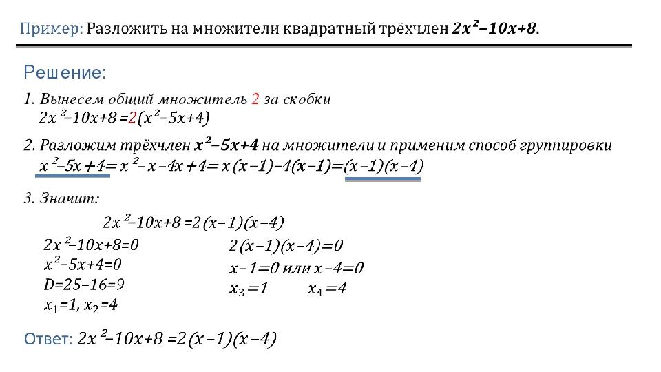 Решение: 1. Вынесем общий множитель 2 за скобки 3. Значит:
