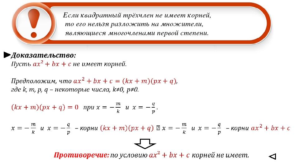 Если квадратный трёхчлен не имеет корней, то его нельзя разложить на множител...