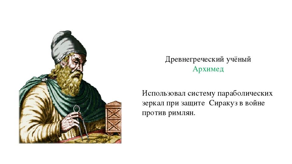 Древнегреческий учёный Архимед Использовал систему параболических зеркал при...