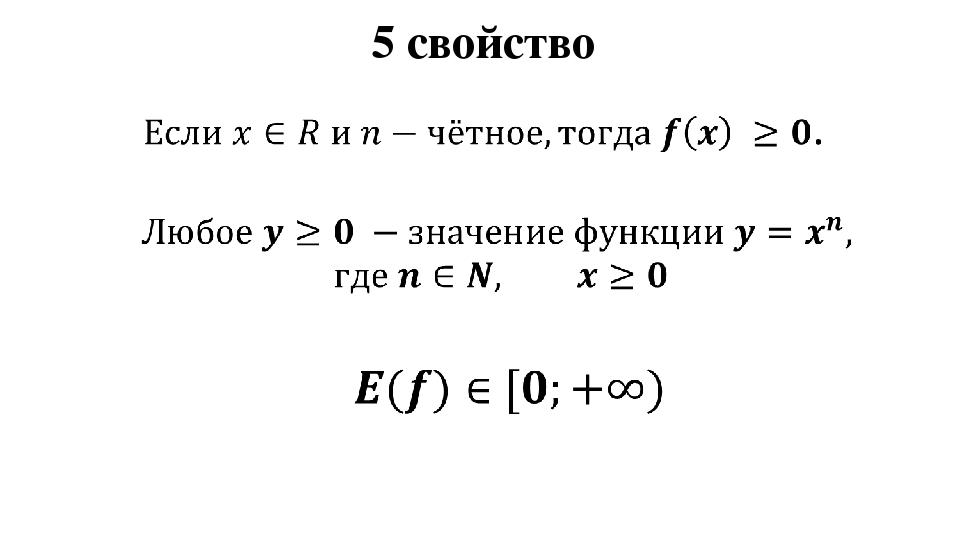 5 свойство