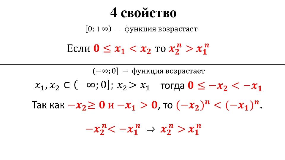 4 свойство
