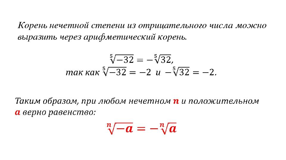 Корень нечетной степени из отрицательного числа можно выразить через арифмети...