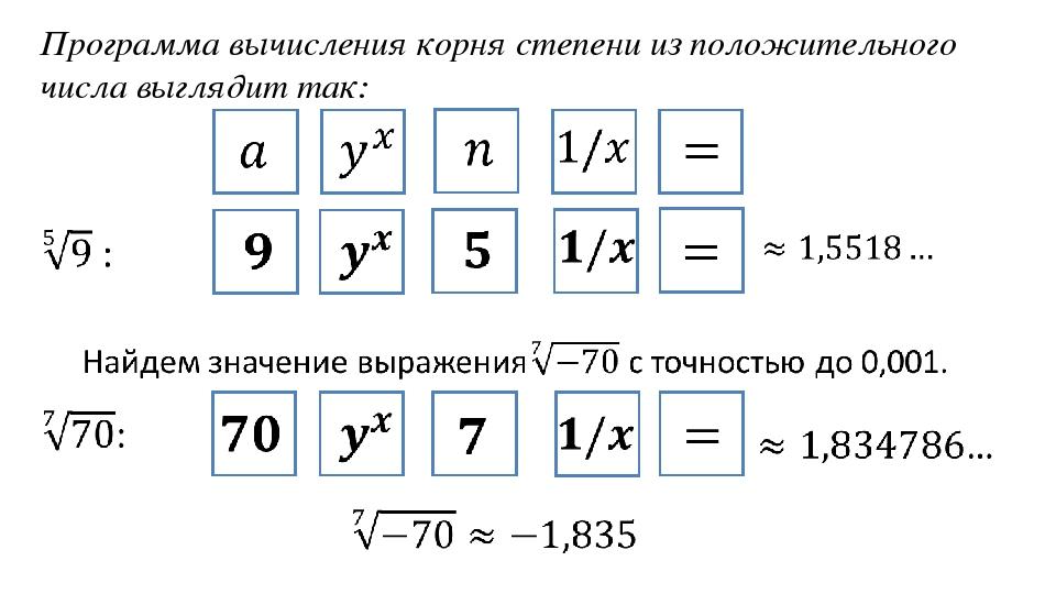 Программа вычисления корня степени из положительного числа выглядит так:
