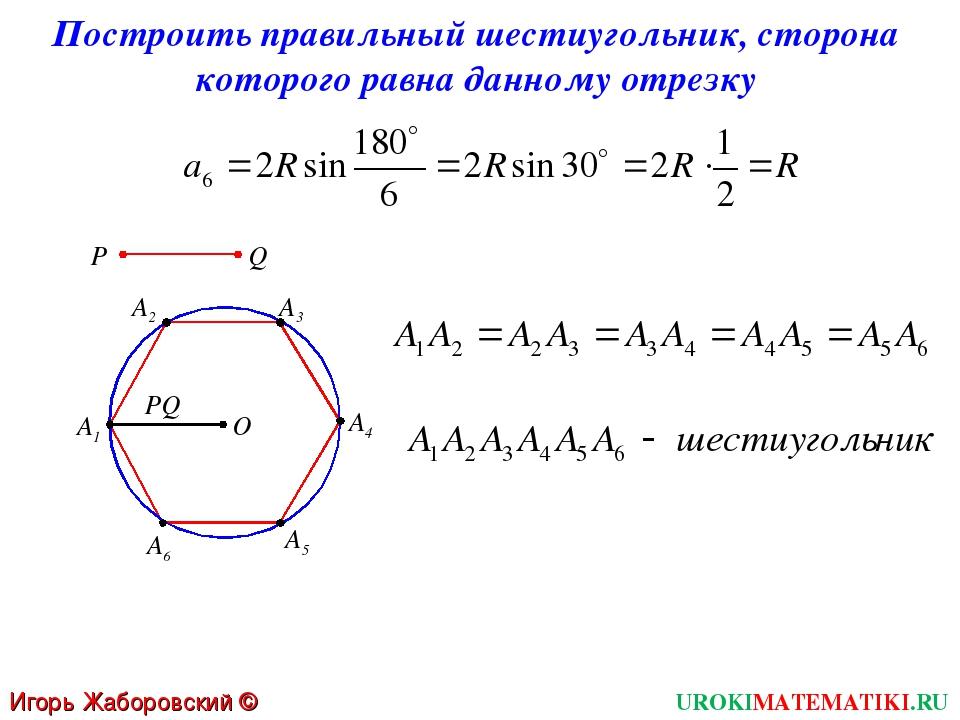 UROKIMATEMATIKI.RU Игорь Жаборовский © 2012 P Построить правильный шестиуголь...