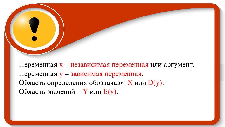 Переменная х – независимая переменная или аргумент. Переменная у – зависимая...