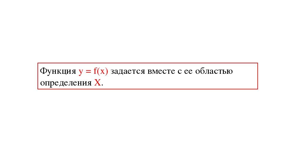 Функция у = f(х) задается вместе с ее областью определения Х.