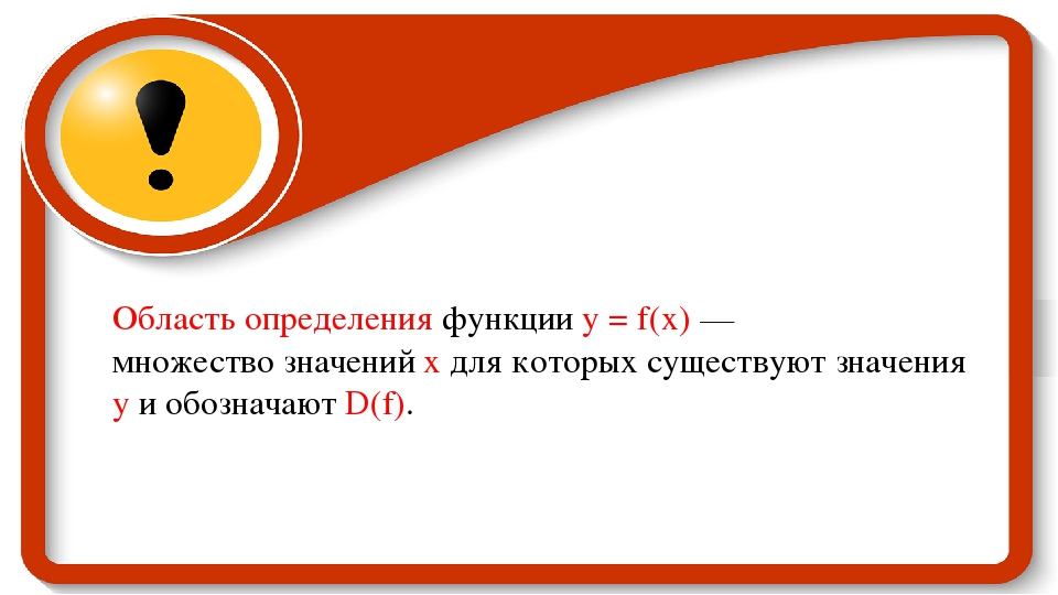 Область определения функции у = f(х) — множество значений х для которых сущес...