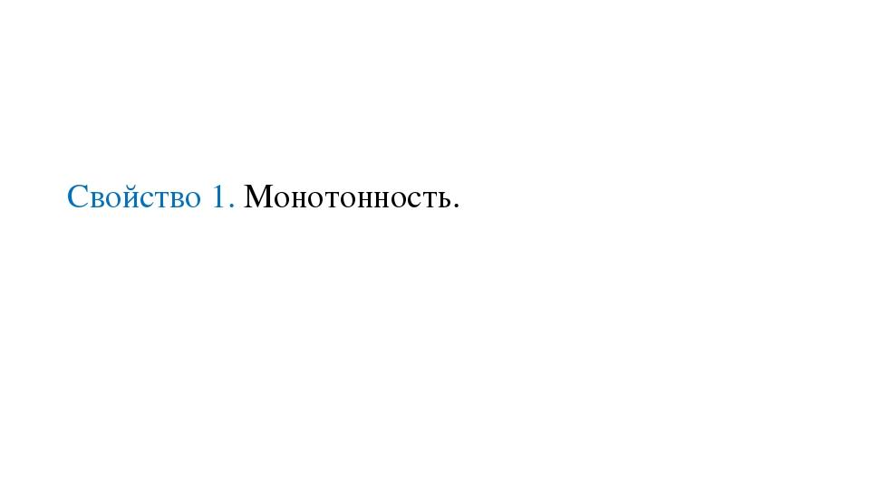 Свойство 1. Монотонность.