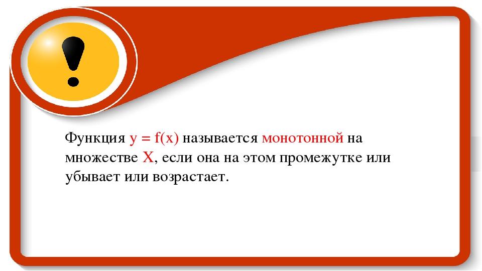 Функция у = f(х) называется монотонной на множестве Х, если она на этом проме...