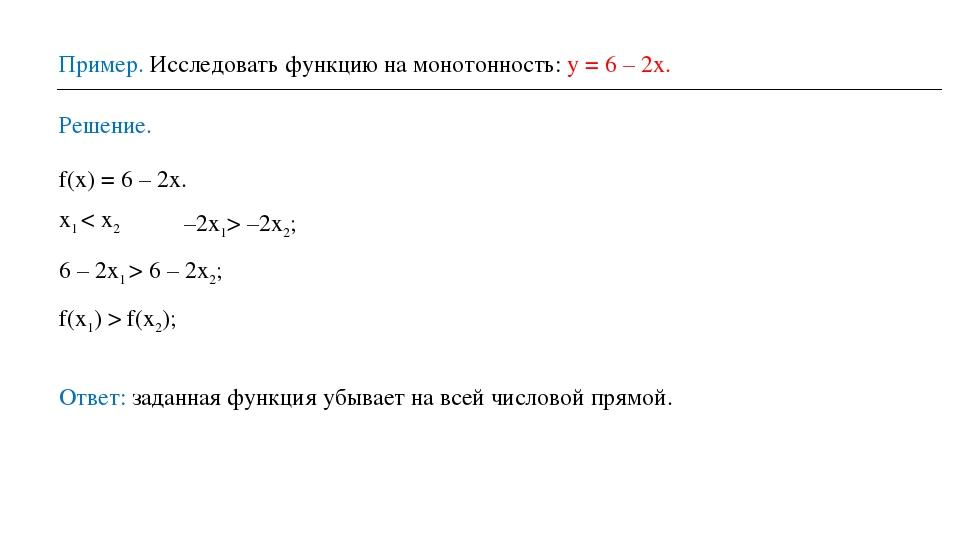 Пример. Исследовать функцию на монотонность: у = 6 – 2х. Решение. f(х) = 6 –...