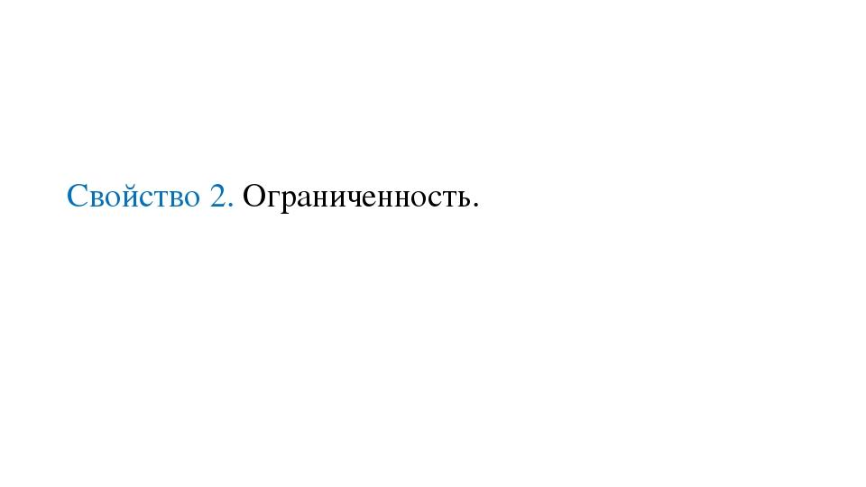 Свойство 2. Ограниченность.