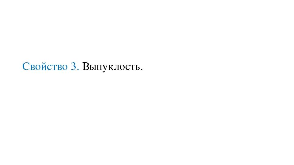 Свойство 3. Выпуклость.