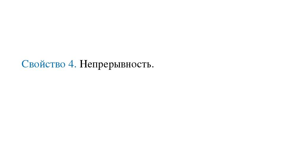 Свойство 4. Непрерывность.