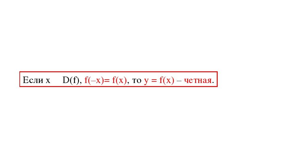 Если х ∊ D(f), f(–х)= f(х), то y = f(x) – четная.