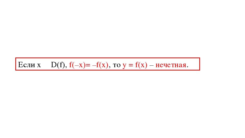 Если х ∊ D(f), f(–х)= –f(х), то у = f(x) – нечетная.
