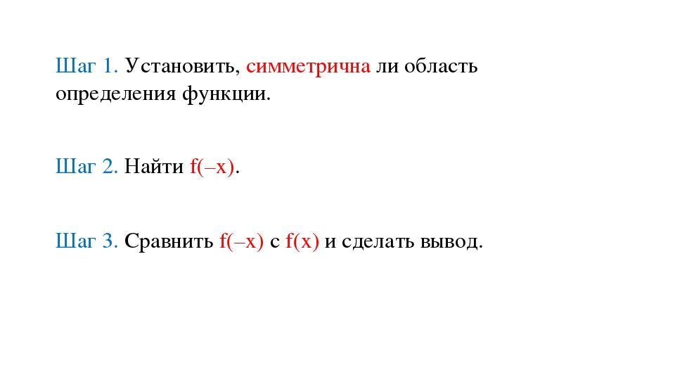 Шаг 1. Установить, симметрична ли область определения функции. Шаг 2. Найти f...