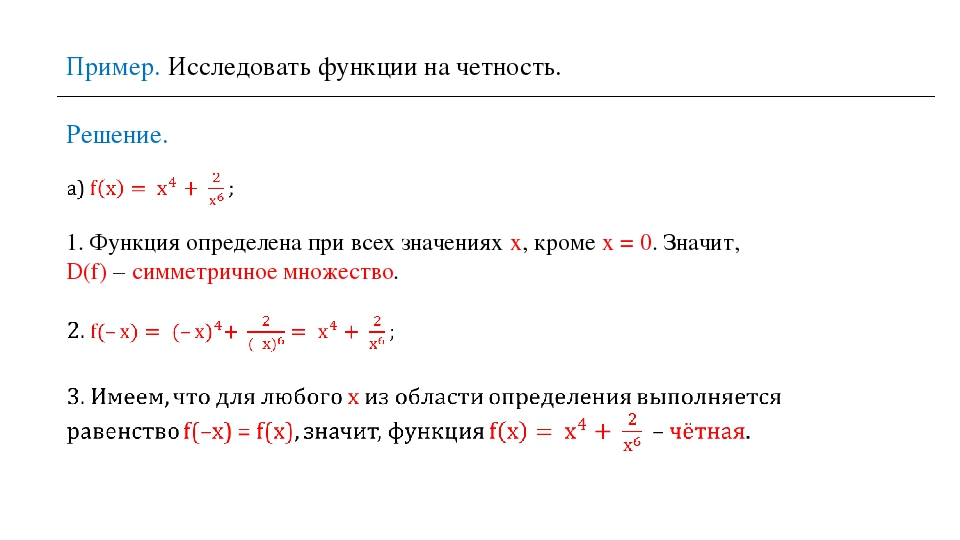 Пример. Исследовать функции на четность. Решение. 1. Функция определена при в...