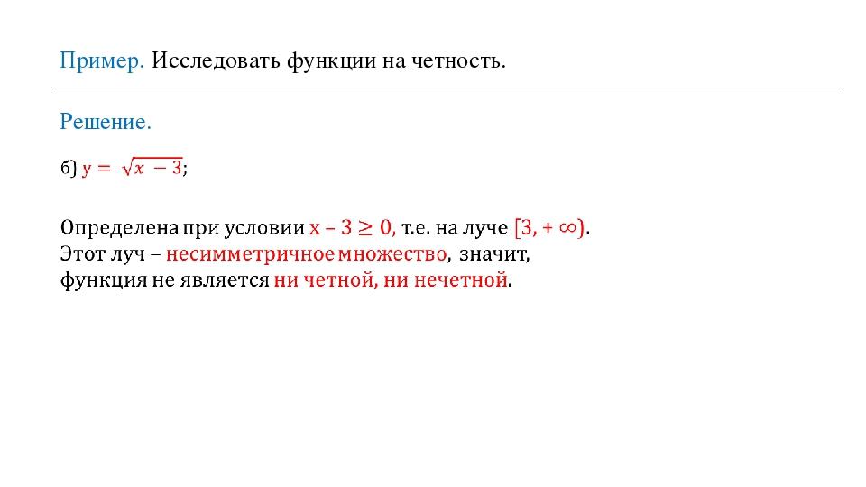 Пример. Исследовать функции на четность. Решение.