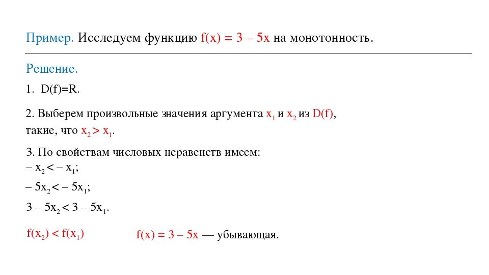 Пример. Исследуем функцию f(х) = 3 – 5х на монотонность. Решение. 1. D(f)=R....