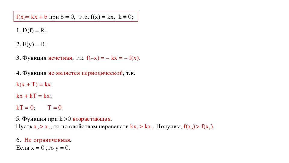 f(х)= kx + b при b = 0, т .е. f(х) = kx, k ≠ 0; 1. D(f) = R. 2. Е(у) = R. 3....