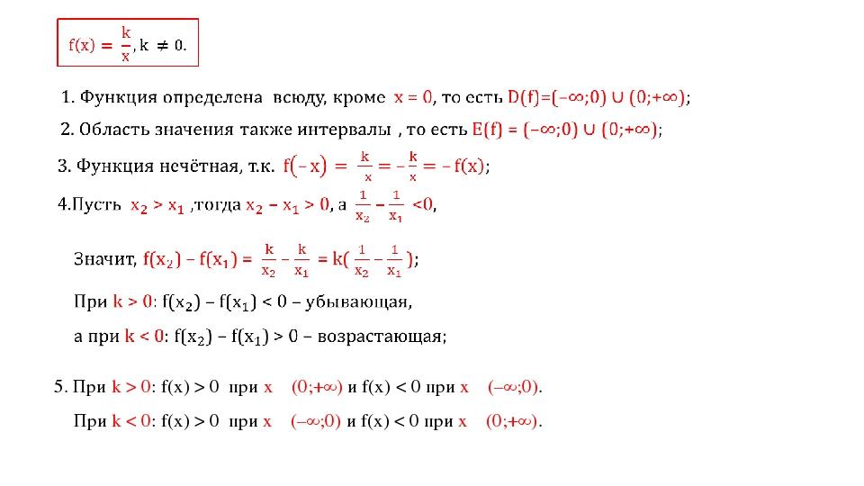 5. При k > 0: f(x) > 0 при х ∊(0;+∞) и f(x) < 0 при х ∊(–∞;0). При k < 0: f(x...
