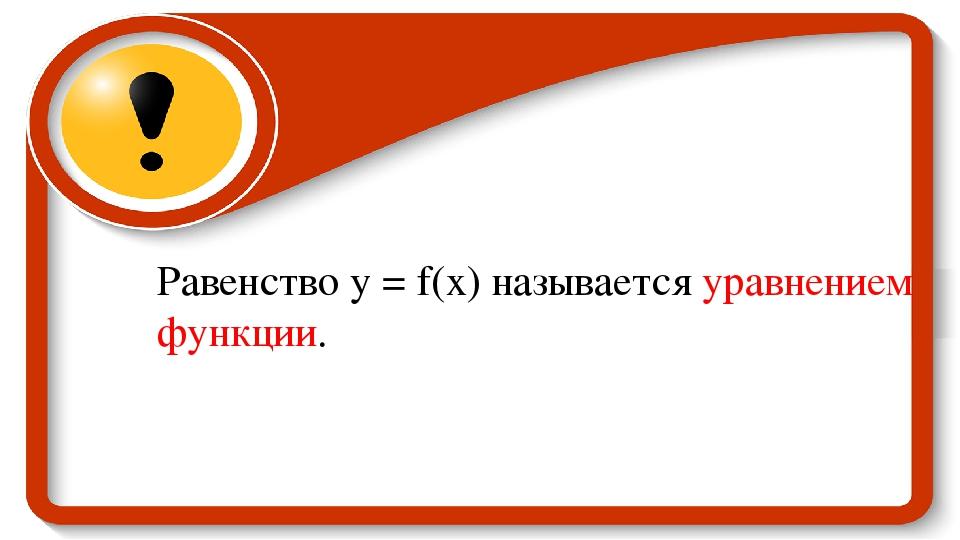 Равенство y = f(x) называется уравнением функции.