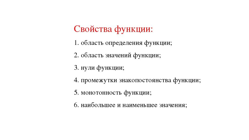Свойства функции: 1. область определения функции; 2. область значений функции...