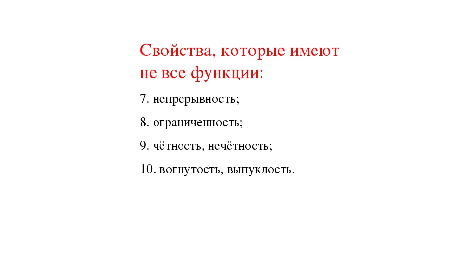 Свойства, которые имеют не все функции: 7. непрерывность; 8. ограниченность;...