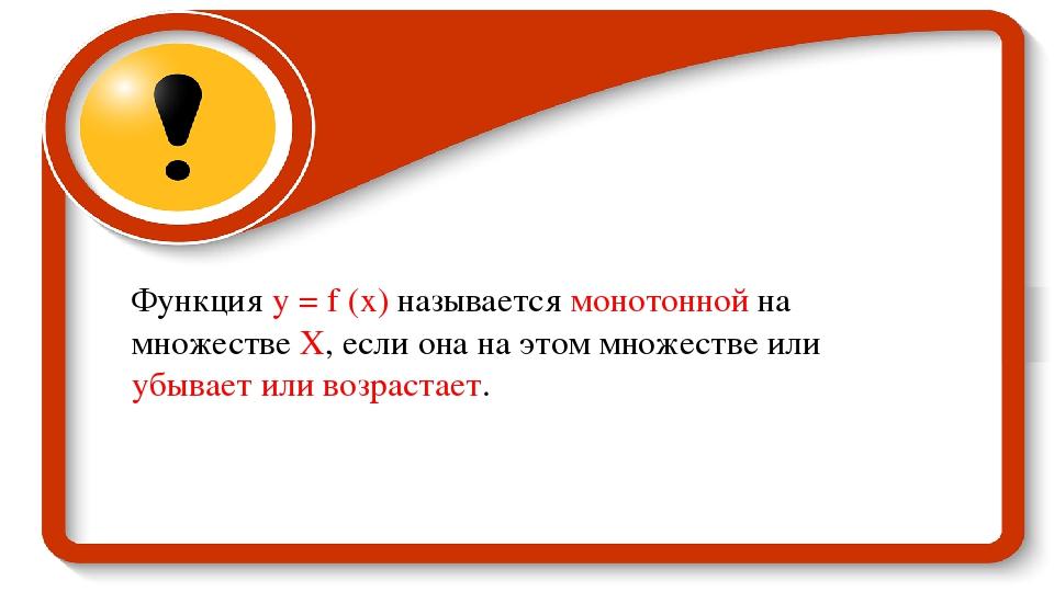 Функция у = f (х) называется монотонной на множестве Х, если она на этом множ...